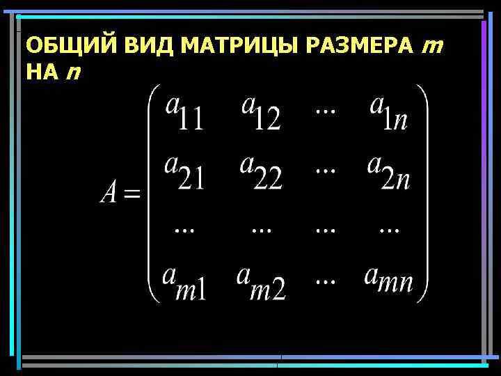 ОБЩИЙ ВИД МАТРИЦЫ РАЗМЕРА m НА n 10