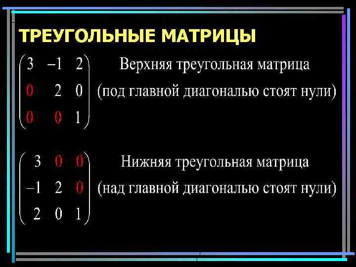ТРЕУГОЛЬНЫЕ МАТРИЦЫ 13