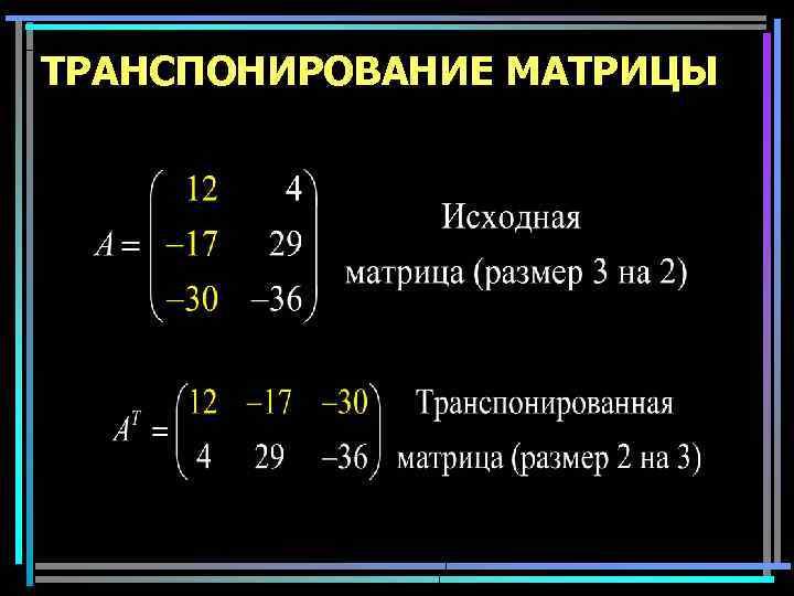 ТРАНСПОНИРОВАНИЕ МАТРИЦЫ 17