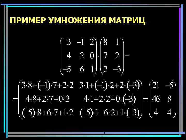 ПРИМЕР УМНОЖЕНИЯ МАТРИЦ 22
