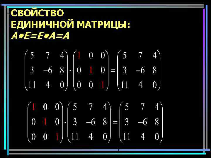 СВОЙСТВО ЕДИНИЧНОЙ МАТРИЦЫ: A • E=E • A=A 25