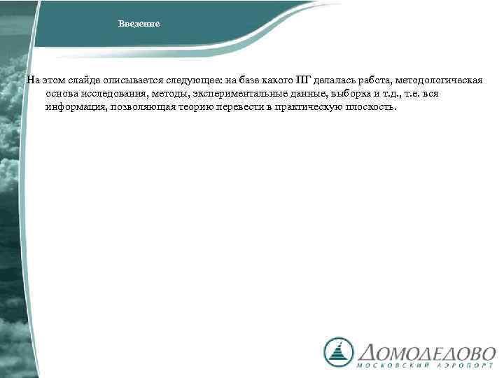 Введение На этом слайде описывается следующее: на базе какого ПГ делалась работа, методологическая основа