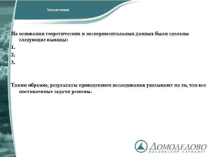 Заключение На основании теоретических и экспериментальных данных были сделаны следующие выводы: 1. 2. 3.