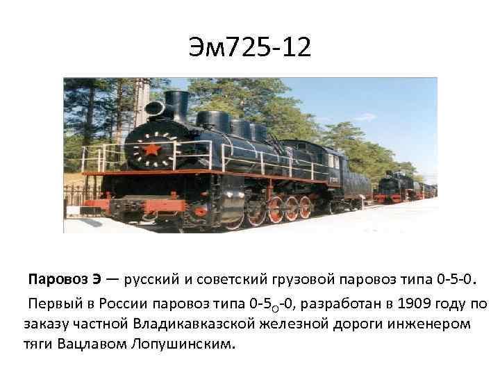 Эм 725 -12 Паровоз Э — русский и советский грузовой паровоз типа 0 -5