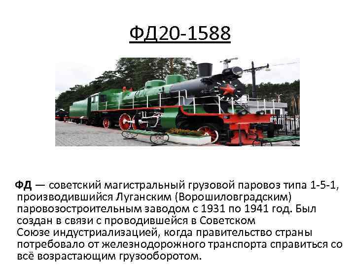 ФД 20 -1588 ФД ― советский магистральный грузовой паровоз типа 1 -5 -1,