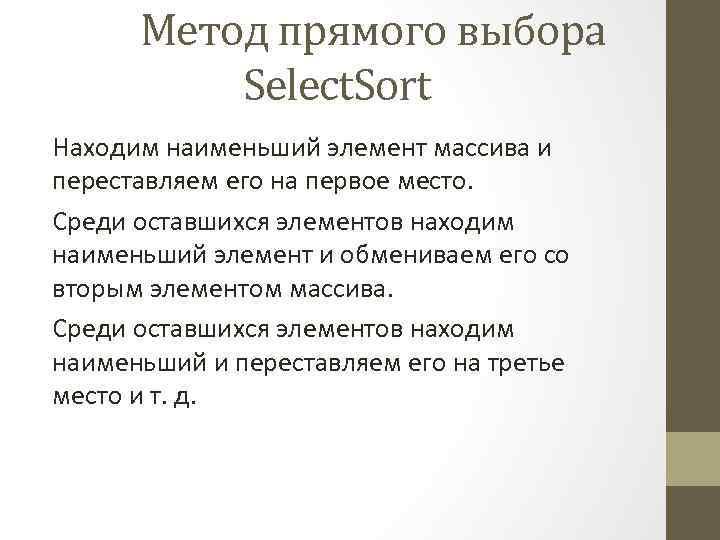 Метод прямого выбора Select. Sort Находим наименьший элемент массива и переставляем его на первое