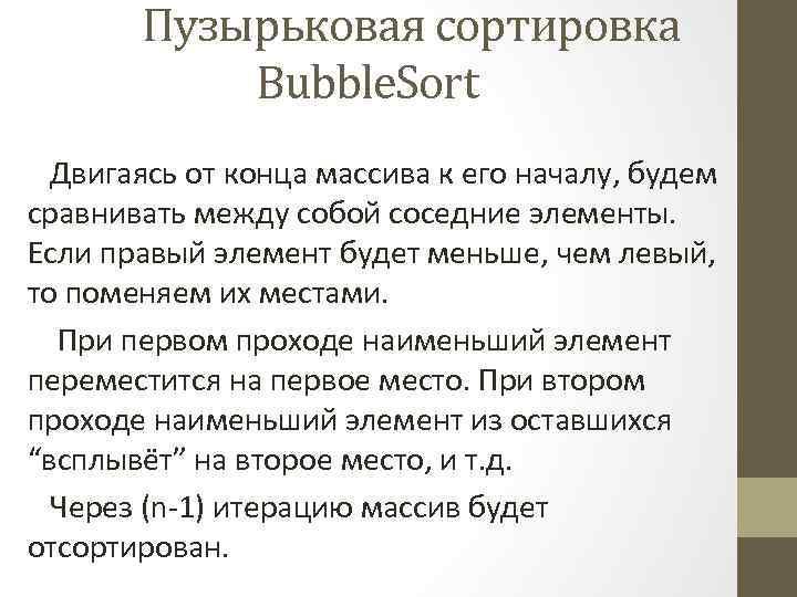 Пузырьковая сортировка Bubble. Sort Двигаясь от конца массива к его началу, будем сравнивать между