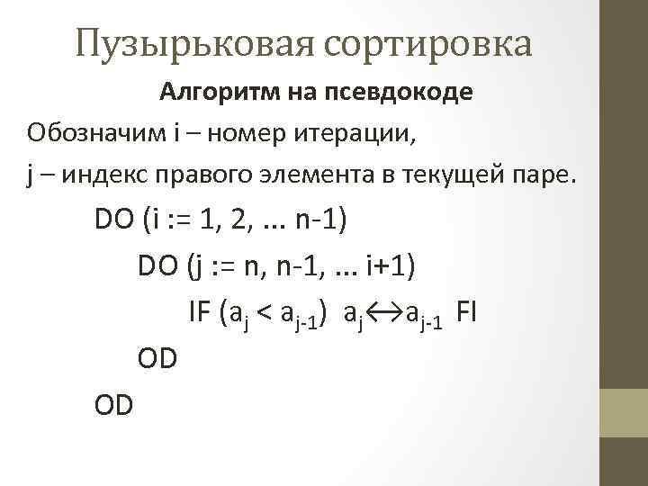 Пузырьковая сортировка Алгоритм на псевдокоде Обозначим i – номер итерации, j – индекс правого