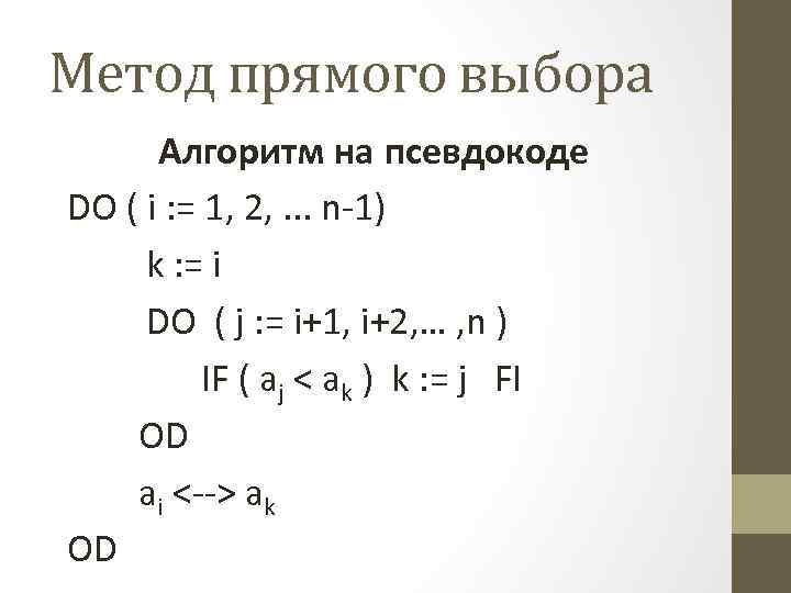 Метод прямого выбора Алгоритм на псевдокоде DO ( i : = 1, 2, .