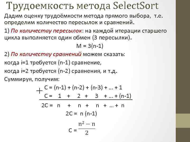 Трудоемкость метода Select. Sort Дадим оценку трудоёмкости метода прямого выбора, т. е. определим количество