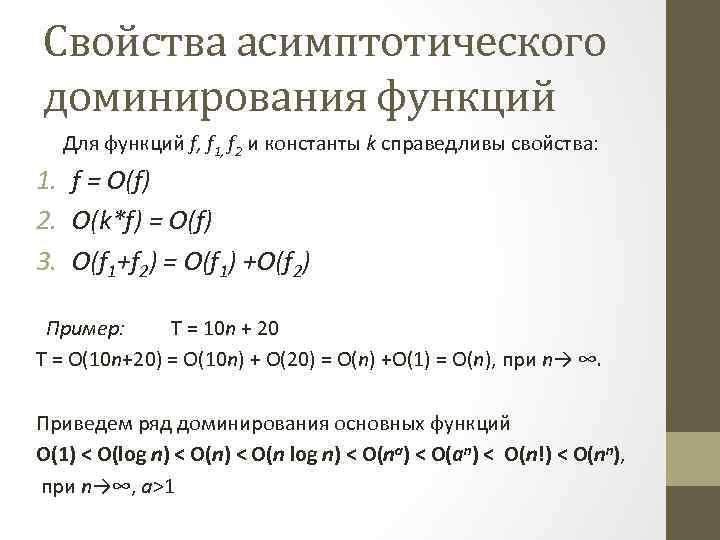 Свойства асимптотического доминирования функций Для функций f, f 1, f 2 и константы k