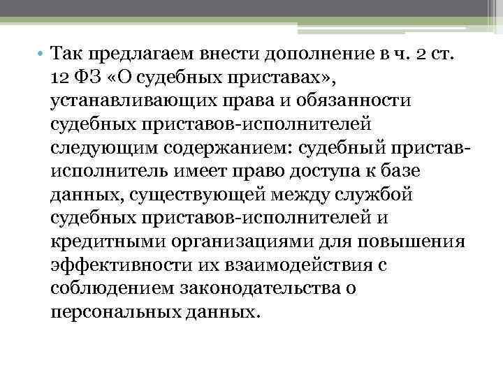 • Так предлагаем внести дополнение в ч. 2 ст. 12 ФЗ «О судебных