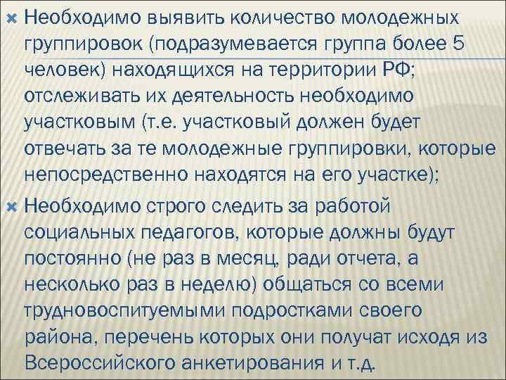 Необходимо выявить количество молодежных группировок (подразумевается группа более 5 человек) находящихся на территории РФ;