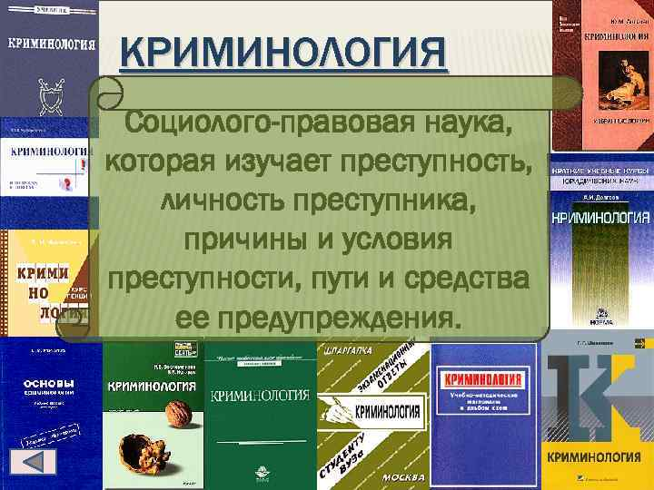 КРИМИНОЛОГИЯ Социолого-правовая наука, которая изучает преступность, личность преступника, причины и условия преступности, пути и