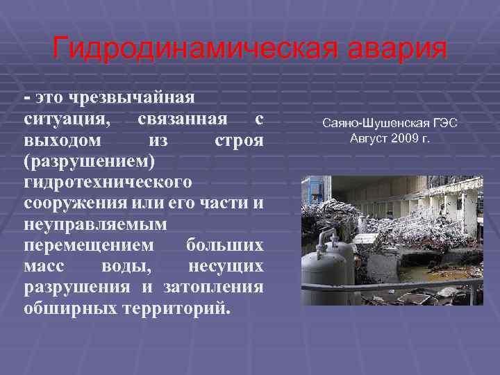 Гидродинамическая авария - это чрезвычайная ситуация, связанная с выходом из строя (разрушением) гидротехнического сооружения