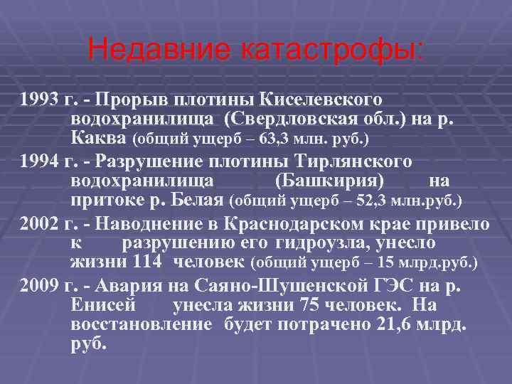 Недавние катастрофы: 1993 г. - Прорыв плотины Киселевского водохранилища (Свердловская обл. ) на р.