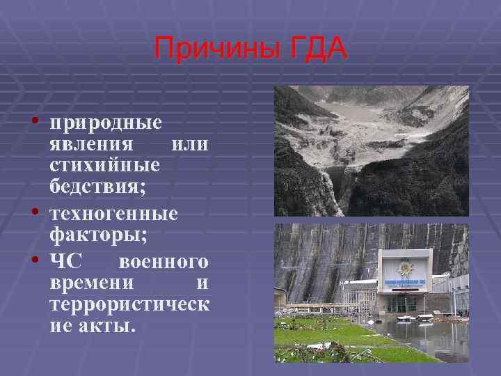 Причины ГДА • природные явления или стихийные бедствия; • техногенные факторы; • ЧС военного