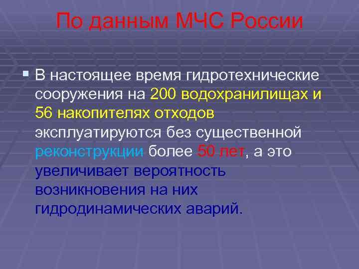 По данным МЧС России § В настоящее время гидротехнические сооружения на 200 водохранилищах и
