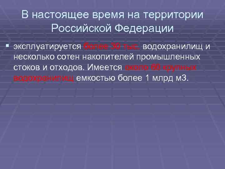 В настоящее время на территории Российской Федерации § эксплуатируется более 30 тыс. водохранилищ и