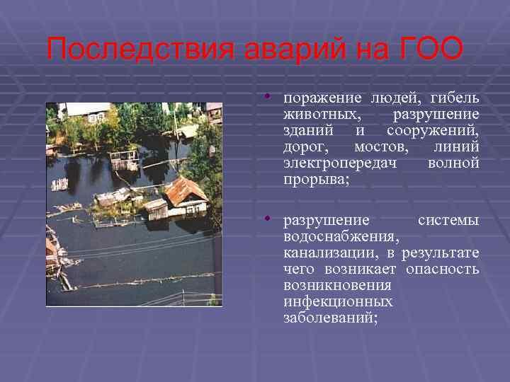 Последствия аварий на ГОО • поражение людей, гибель животных, разрушение зданий и сооружений, дорог,