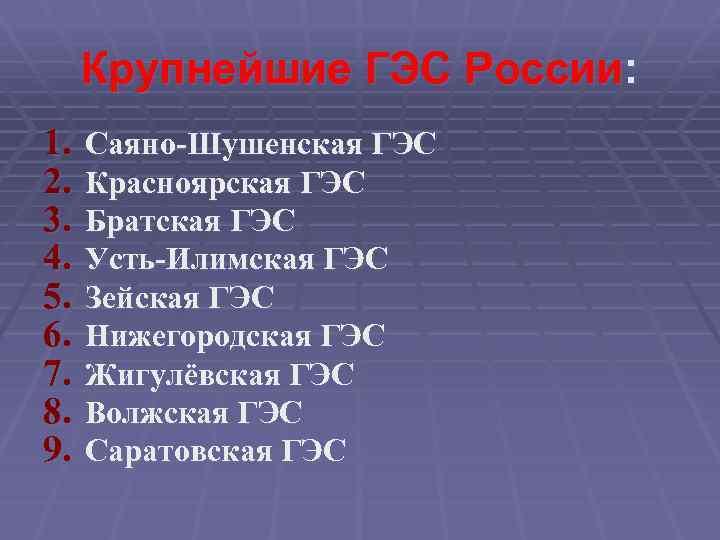 Крупнейшие ГЭС России: 1. 2. 3. 4. 5. 6. 7. 8. 9. Саяно-Шушенская ГЭС