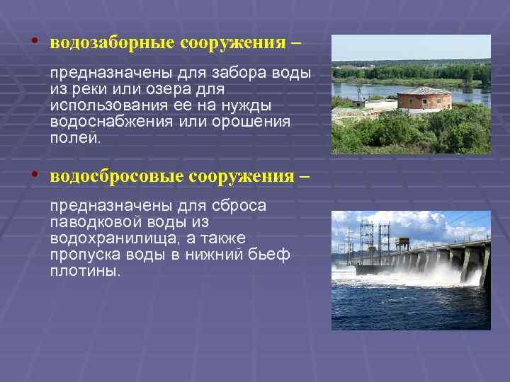 • водозаборные сооружения – предназначены для забора воды из реки или озера для