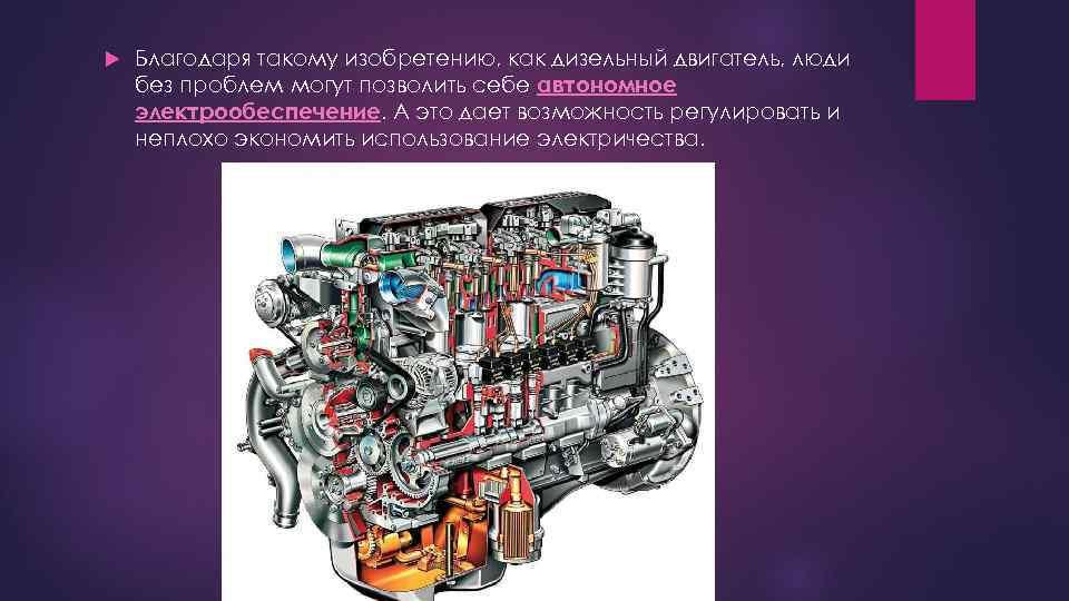 Благодаря такому изобретению, как дизельный двигатель, люди без проблем могут позволить себе автономное