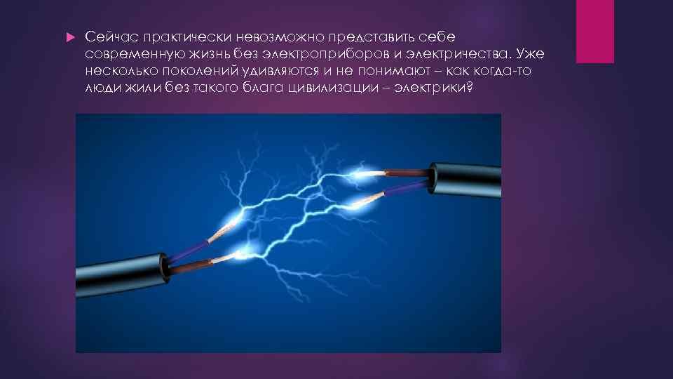 Сейчас практически невозможно представить себе современную жизнь без электроприборов и электричества. Уже несколько