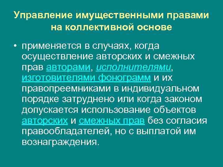 Коллективное Управление Авторскими И Смежными Правами..шпаргалка