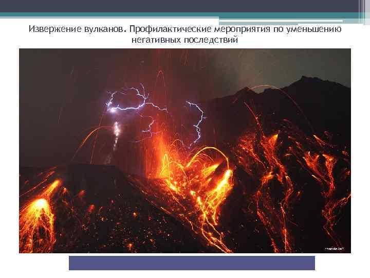 Извержение вулканов. Профилактические мероприятия по уменьшению негативных последствий