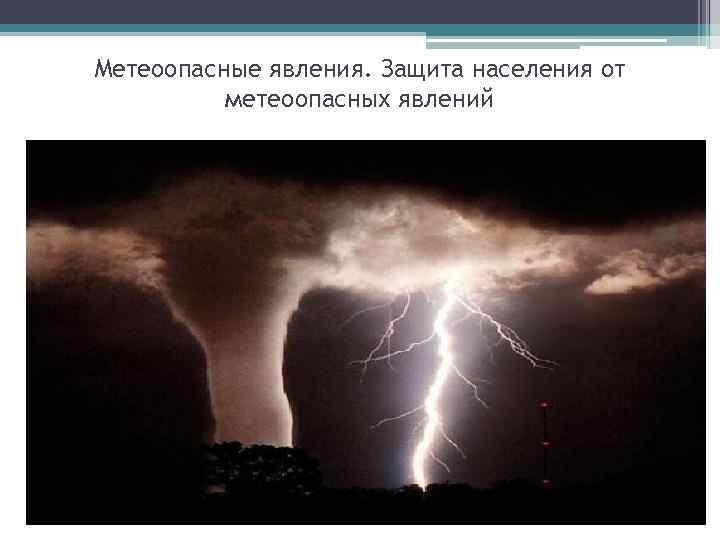 Метеоопасные явления. Защита населения от метеоопасных явлений