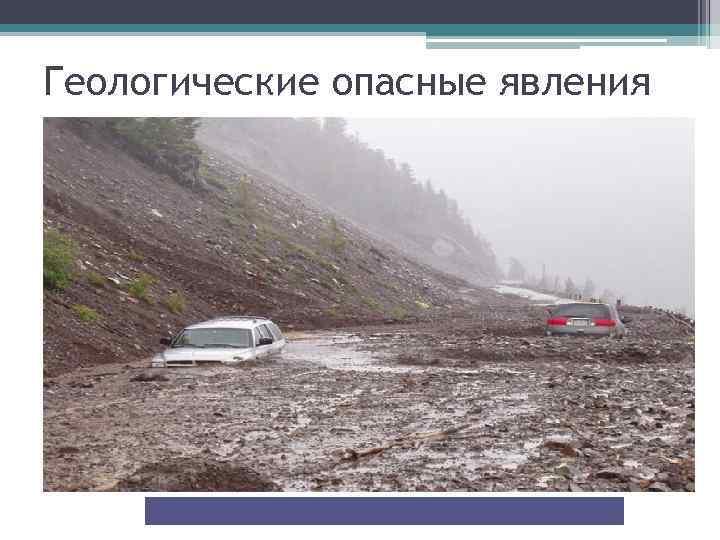 Геологические опасные явления