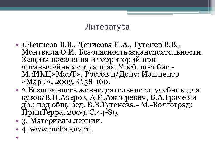 Литература • 1. Денисов В. В. , Денисова И. А. , Гутенев В. В.