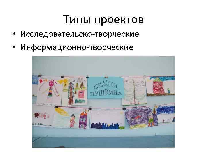 Типы проектов • Исследовательско-творческие • Информационно-творческие