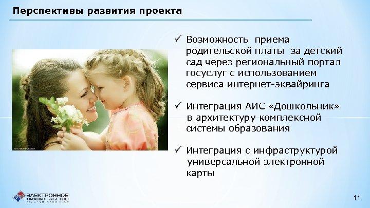 Перспективы развития проекта ü Возможность приема родительской платы за детский сад через региональный портал