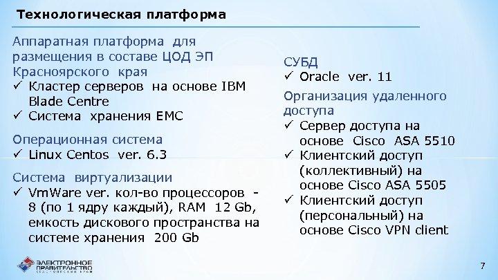 Технологическая платформа Аппаратная платформа для размещения в составе ЦОД ЭП Красноярского края ü Кластер