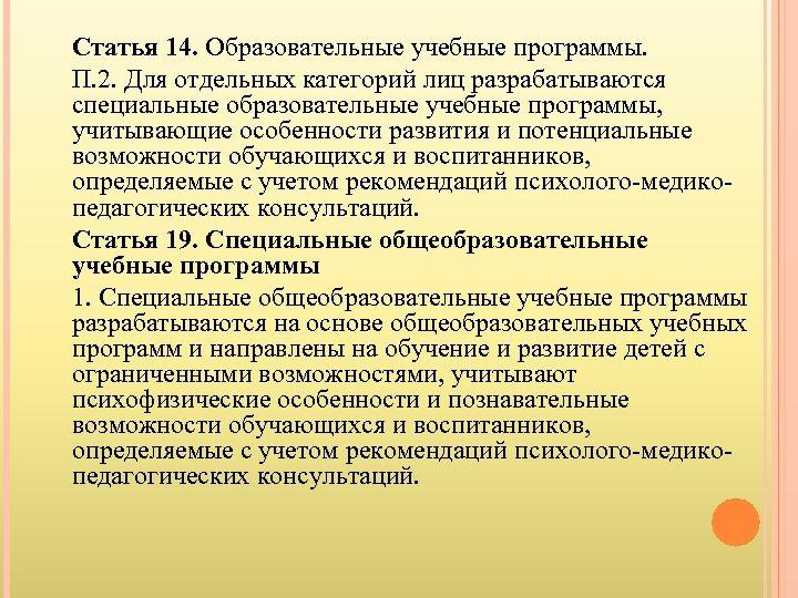 Статья 14. Образовательные учебные программы. П. 2. Для отдельных категорий лиц разрабатываются специальные образовательные