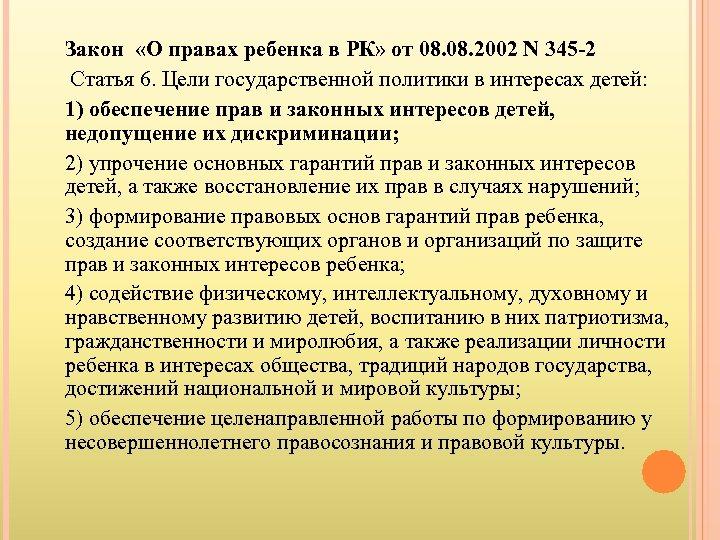 Закон «О правах ребенка в РК» от 08. 2002 N 345 -2 Статья 6.