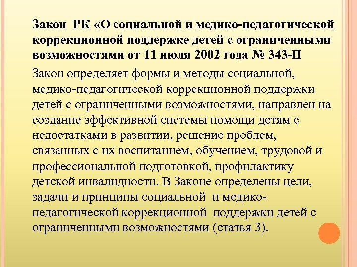 Закон РК «О социальной и медико-педагогической коррекционной поддержке детей с ограниченными возможностями от 11