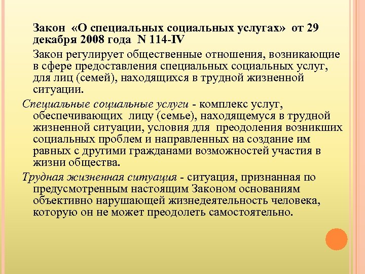 Закон «О специальных социальных услугах» от 29 декабря 2008 года N 114 -IV Закон