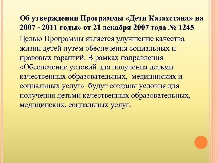 Об утверждении Программы «Дети Казахстана» на 2007 - 2011 годы» от 21 декабря 2007