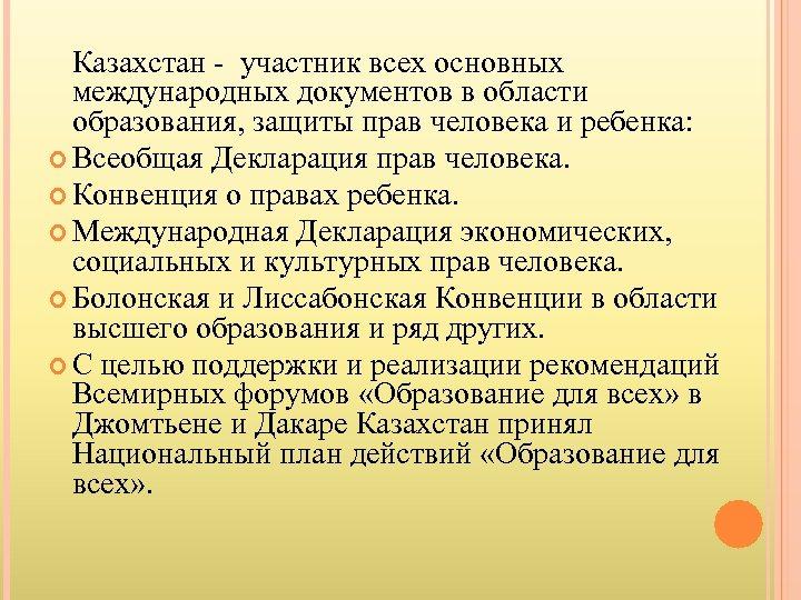 Казахстан - участник всех основных международных документов в области образования, защиты прав человека и