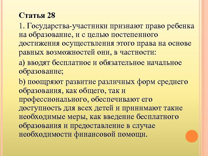 Статья 28 1. Государства-участники признают право ребенка на образование, и с целью постепенного достижения