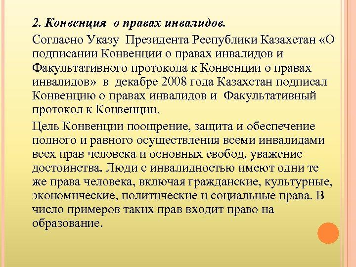 2. Конвенция о правах инвалидов. Согласно Указу Президента Республики Казахстан «О подписании Конвенции о