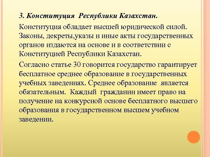 3. Конституция Республики Казахстан. Конституция обладает высшей юридической силой. Законы, декреты, указы и иные