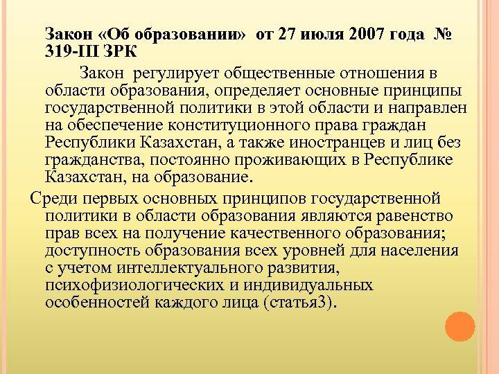 Закон «Об образовании» от 27 июля 2007 года № 319 -III ЗРК Закон регулирует