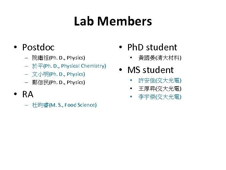 Lab Members • Postdoc – – 院繼祖(Ph. D. , Physics) 於平(Ph. D. , Physical