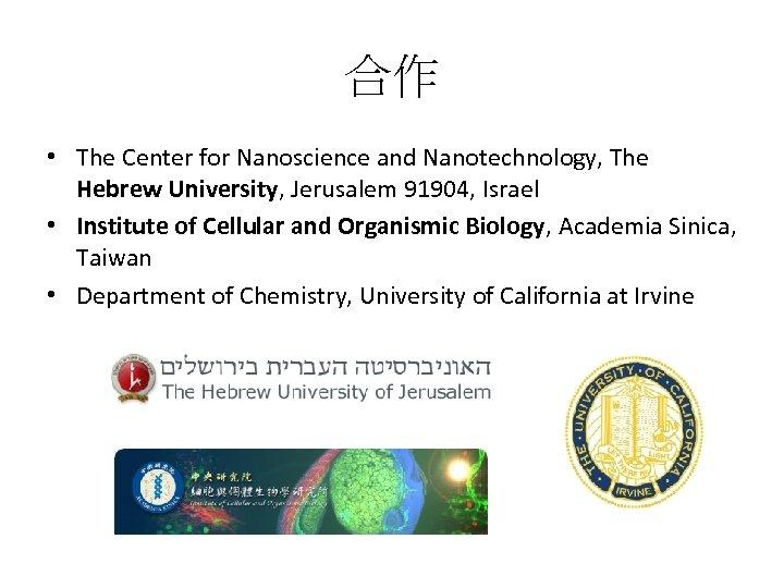 合作 • The Center for Nanoscience and Nanotechnology, The Hebrew University, Jerusalem 91904, Israel