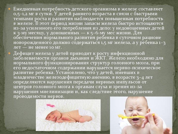 Ежедневная потребность детского организма в железе составляет 0, 5– 1, 2 мг в