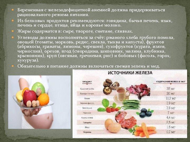 Беременная с железодефицитной анемией должна придерживаться рационального режима питания. Из белковых продуктов рекомендуются: